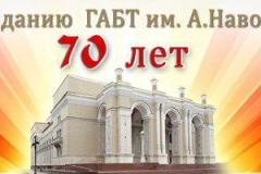 The 70th anniversary of the building of the SABT named after A.Navoi