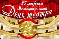 Международный день театра!