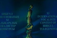Поздравляем!<br /> В Нур-Султане подвели итоги XI Международного конкурса вокалистов имени Бибигуль Тулегеновой!