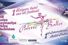 """I Международный фестиваль балетного искусства """"Palette of Ballet"""""""
