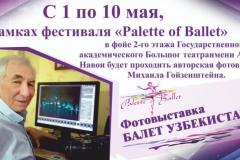 """Фотовыставка """"Балет Узбекистана"""""""