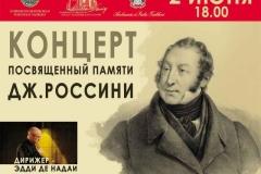 Концерт памяти Дж.Россини