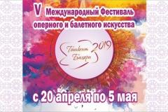 """V Международный фестиваль оперного и балетного искусства """"Тошкент Баҳори"""""""