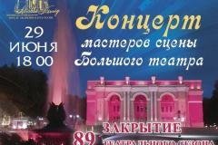 89 - чи театр сезонинг ёпилиш концерти