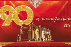 Открытие 90-го театрального сезона