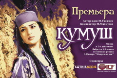 "PREMIERE of the opera ""KUMUSH"""