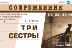 """Московский театр """"Современник"""" представит """"Три сестры"""" 21,22,23 ноября"""
