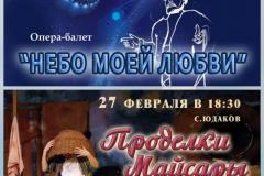 13 и 27 февраля 2020 года в 18.30 ГАБТ им. А. Навои проводит День открытых дверей!